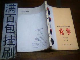 职工业余中等学校初中课本(化学)全一册