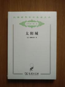 太阳城(汉译世界学术名著丛书 分科本 政法)