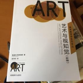 艺术与视知觉(新编)