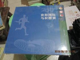 2017贵阳国际马拉松赛      精装12开  正版现货  未开封     9号柜旁