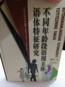 江汉大学学术丛书《不同年龄段语用主体语体特征研究》硬精装本一册