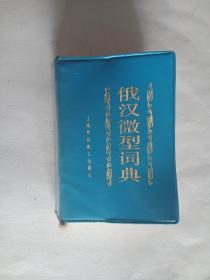 俄汉微型词典