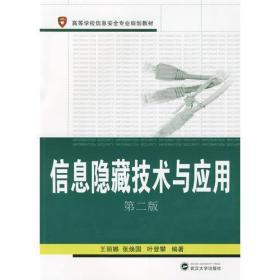 信息隐藏技术与应用第二2版王丽娜张焕国叶登攀武汉大学出版社9787307068520
