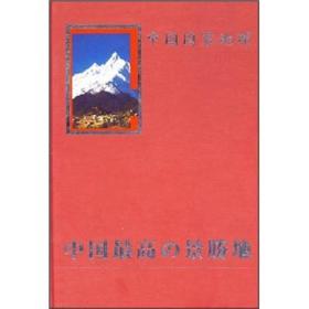 中国最美的地方排行榜(日文版)