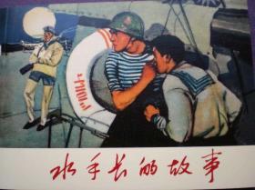 連環畫《水手長的故事》劉傳芳 繪畫