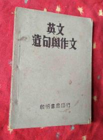 民国外文书 自学本位 中文讲解 英文造句与作文【民国26年4版】
