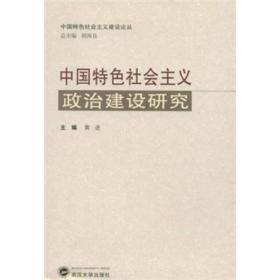 中国特色社会主义政治建设研究