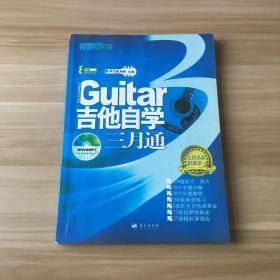 吉他自学三月通(2014DVD版)