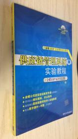 金蝶ERP实验课程指定教材:供应链管理系统实验教程(金蝶ERP K/3 V12.1版)