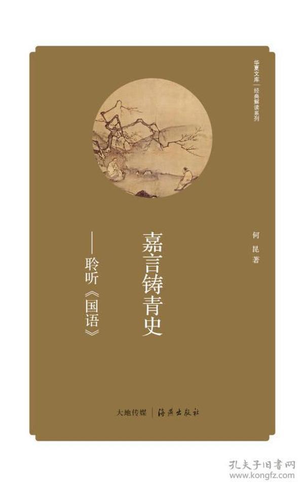 华夏文库.经典解读系列:嘉言铸青史-聆听国语