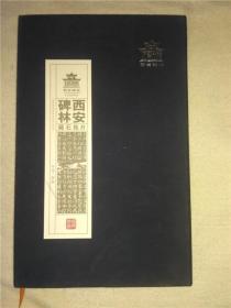 西安碑林 黄庭坚诗刻 藏石拓本 一套5张 包邮