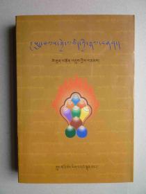 蕴界处义总述:藏文版(库存书,自然旧)