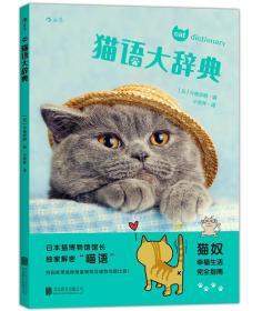 猫语大辞典