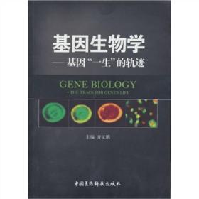 """基因生物学:基因""""一生""""的轨迹 9787506748001"""