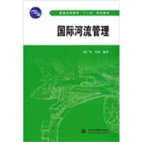 国际河流管理