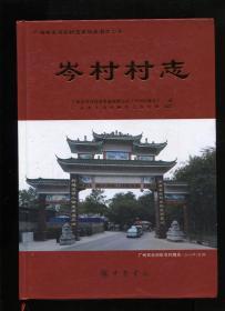 广州市天河区村志系列丛书  岑村村志