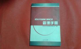 中石化川气东送管道工程防腐工程管理手册.