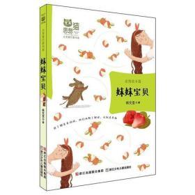 思想猫·心灵旅行家书系:妹妹宝贝 亲情故乡篇
