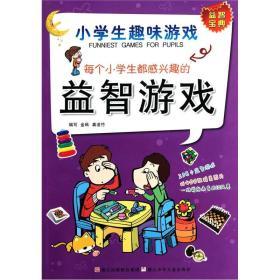 E4小学生趣味游戏:每个小学生都感兴趣的益智游戏