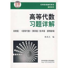 数学系列:高等代数习题详解(高教版《高等代数(第4版)》)