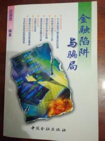 金融陷阱与骗局_1998年一版一印,印数5千册