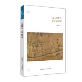 华夏文库儒学书系:走进魏晋·玄学面面观