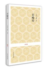 百喻经/国学经典