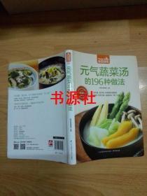 元气蔬菜汤的196种做法(超值版)