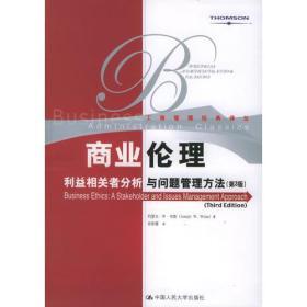 商业伦理:利益相关者分析与问题管理方法:第3版