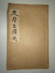 民国字帖:曾熙~史君晋生生圹志