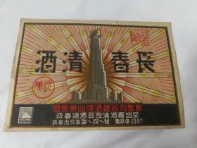 白山黑水老酒标----长春清酒 (国营东北烟酒总公司监制)保真!