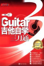 吉他自学三月通2011单书版刘传蓝天出版社9787509407097