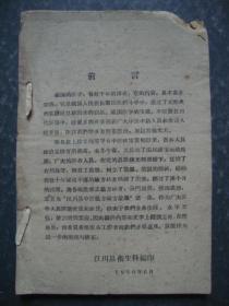 汉川县 中医验方选集第一集(内有偏方几百个,缺封面封底、最后一页有破损如图)