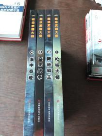 军事大百科全书:超级武器大师(1-4册全售、16开精装 彩图)
