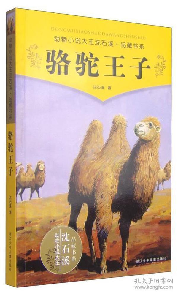 动物小说大王沈石溪品藏书系:骆驼王子