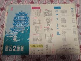 武汉交通图——1988年二版一印