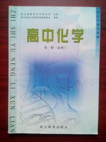 高中化学 知识与能力训练第一册,与高中化学人教版2000年第2版配套,有答案a