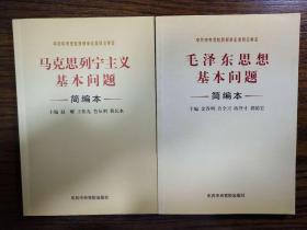 【2本合售】马克思列宁主义基本问题简编本,毛泽东思想基本问题简编本