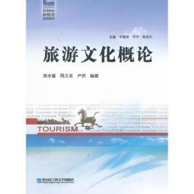 旅游文化概论