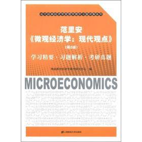 范里安《微观经济学:现代观点》(第8版)学习精要·习题解析·考研真题