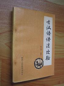 古汉语语法比较