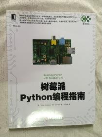树莓派Python编程指南【有防伪标 小16开 2015年一印 有划线 看图见描述】