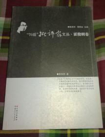 """70后""""批评家文丛霍俊明卷 霍俊明 9787222147744 正版库存新书"""