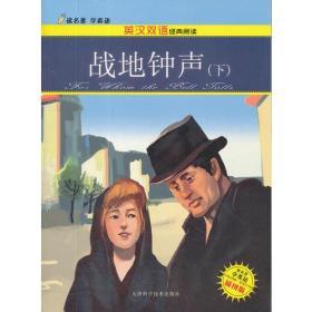 读名著学英语.英汉双语经典阅读:战地钟声(上下)