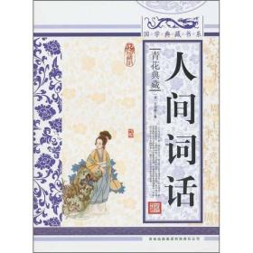 青花典藏:人间词话(珍藏版)