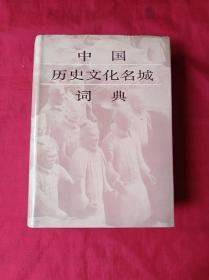 中国历史文化名城词典(精装护封,1985.1.1印'