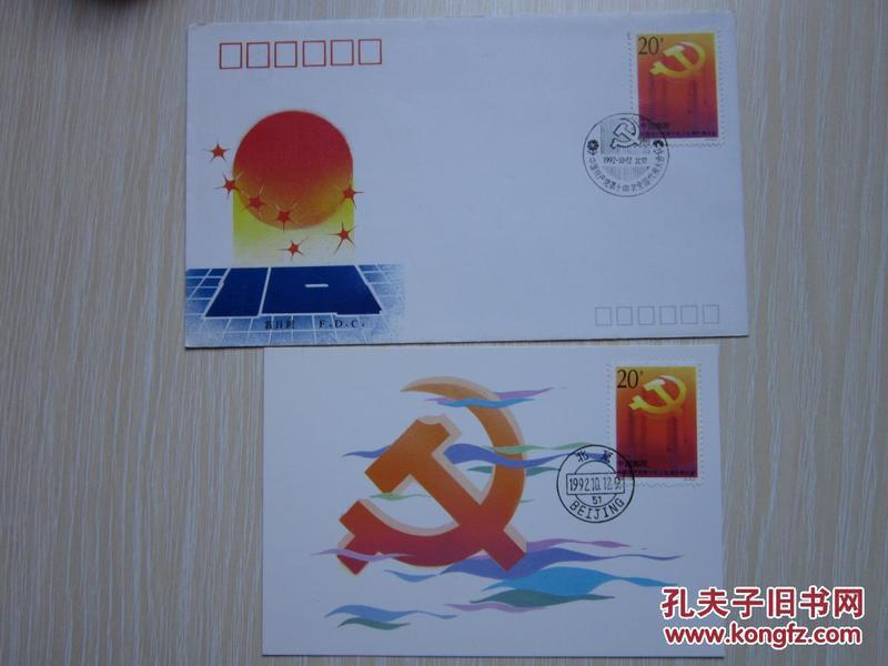 首日封1992-13《中国共产党第十四次全国代表大会》纪念邮票+明信片 1枚