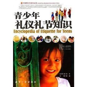 (四色)中国青少年成长必读——青少年礼仪礼节知识