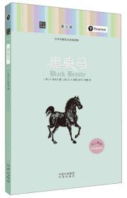 黑骏马-文学名著英汉双语读物-第三级