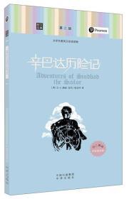 辛巴达历险记-文学名著英汉双语读物-第二级